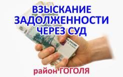 Взыскание задолженности, возврат долгов через суд, банкротство