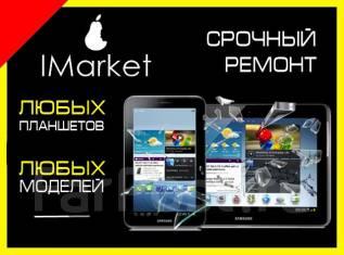 Срочный ремонт любых планшетов . iPhone, Ipad, Ipod . Рассрочка платежа