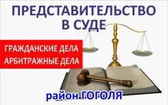 Представление интересов граждан и организаций в суде