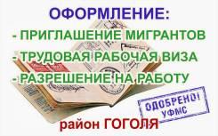 Приглашение, разрешение на работу для иностранцев, трудовая виза