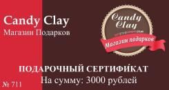 Подарочный сертифекат На 3000 Рублей Арт 25.003