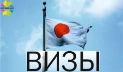 Виза в Японию без тура!