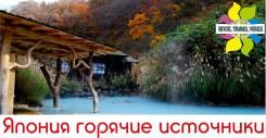 Япония. Сакайминато. Экскурсионный тур. Каникулы в Японии, г. Йонаго (преф. Тоттори) ! Очень выгодная цена!