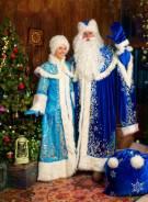 Дед Мороз и Снегурочка! Утренники! Выезда на дом!