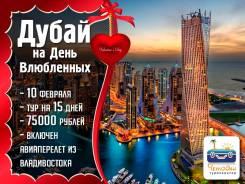 ОАЭ. Дубай. Пляжный отдых. День Влюбленных в Объединенных Арабских Эмиратах