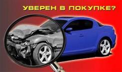 Помощь в проверке автомобиля во Владивостоке