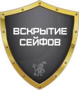 """Специалисты фирмы """"СтражЪ"""" окажут услуги по вскрытию сейфов от 900 руб"""