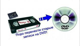 Оцифровка видео кассет. Заберем и привезем прямо вам домой бесплатно!