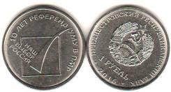 Приднестровье - 10 лет референдуму - 2016 год. Под заказ