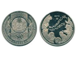 Казахстан - 50 тенге - Колобок 2013 г. в.
