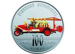 Украина - 100 лет Пожарному автомобилю с тампопечатью. Под заказ