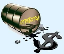 Куплю отработанное масло - отработку