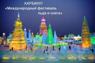 """Харбин. Экскурсионный тур. Харбин! """"Международный фестиваль льда и снега"""""""