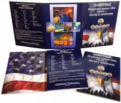 Альбом для 25-центовых монет США (1999-2009). Штаты и территории