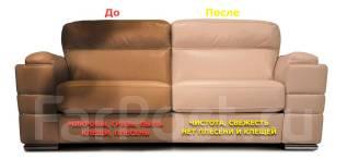 Химчистка ковров и мягкой мебели, Высокое качество, Русские мастера.