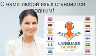 Репетиторство по Skype - Изучение иностранных языков