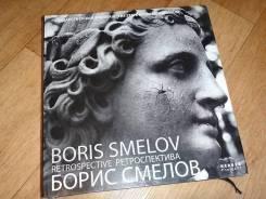 "Книга фотоальбом ""Борис Смелов -ретроспектива"""