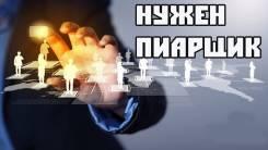 Менеджер по рекламе и PR. Требуется Пиарщик. Улица Тургенева 49