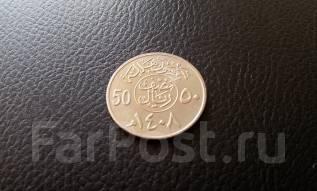 Саудовская Аравия. 50 халалов 1987 года.