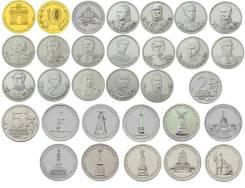 28 монет 1812 Бородино Мешковые в альбоме