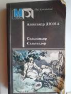 Отдам книгу А. Дюма Сильвандир и Сальтеадор