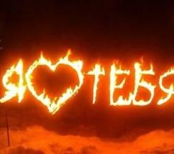 Фаер *Огненная Надпись* для выражения своих чувств.