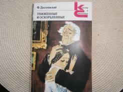 Ф. Достоевский. Униженные и оскорбленные.