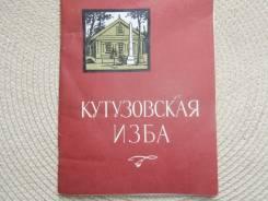 П. М. Володин. Кутузовская изба. Герои 1812г.