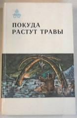 Покуда растут травы. Антология мифов и легенд индейцев и эскимосов.