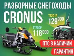 Cronus 200. исправен, есть птс, без пробега. Под заказ