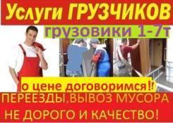 От120р/ч Переезды Сборка Мебели Грузчики Крепкие-опытные Вывоз Мусор