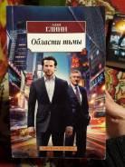 Книга Области тьмы