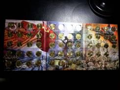 Набор монет в альбоме. Все маленькие десятки 55 штук. Отличный подарок