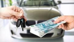 Выкуп авто по цене ниже рыночной!