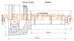 Шрус наружний NI-82A44 NI-042A NISSAN RNessa N30/Presage 2WD U30/Serena C24/Tino V10 SR20 97- NI-042A NI-82A44 NI-082A44 62-01-100 39211-5V010 39100-A...