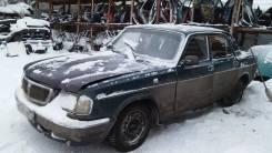 Волга ГАЗ 3110 1999 г. ГАЗ Волга