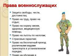 Военные юристы.
