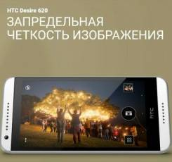 HTC Desire 620G Dual Sim. Новый