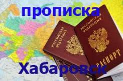 Прописка. Только для граждан РФ. Временная регистрация