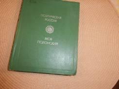 Яков Полонский. Поэтическая Россия. Изд.1981