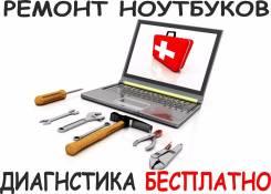 Ремонт ноутбуков Диагностика Бесплатно Ремонт любой сложности