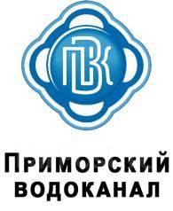 """Программист. КГУП """"Приморский водоканал"""". Улица Некрасовская 122"""