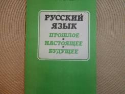 К. С. Горбачевич. Русский язык. Прошлое. Настоящее. Будущее.