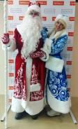 Добрый Дедушка Мороз и Снегурочка с поздравлением на дом