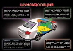 Шумоизоляция авто от 10000руб!