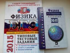 Задачники, решебники по физике. Класс: 11 класс