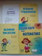 Учебники начальная школа. Класс: 4 класс