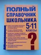 Справочники. Класс: 11 класс