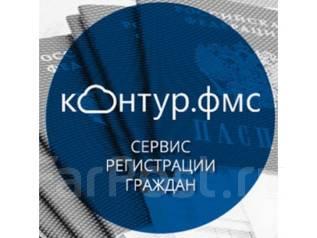 Регистрируйте гостей электронно через Контур. ФМС