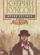 Кэтрин Куксон романы